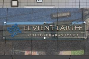 エルヴィエントアース千歳烏山の看板