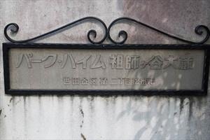 パークハイム祖師谷大蔵の看板