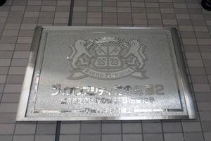 ライオンズシティ竹の塚第2の看板