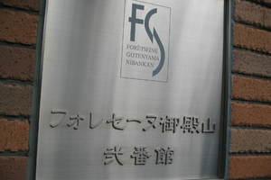フォレセーヌ御殿山弐番館の看板