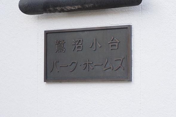 鷺沼小台パークホームズの看板