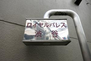 ロイヤルパレス渋谷の看板