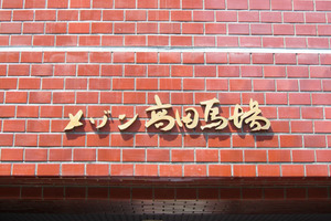 メゾン高田馬場の看板