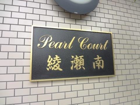 パールコート綾瀬南の看板