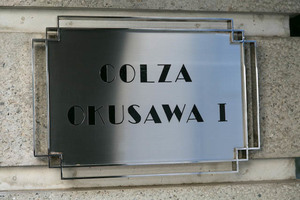 コルザ奥沢1の看板