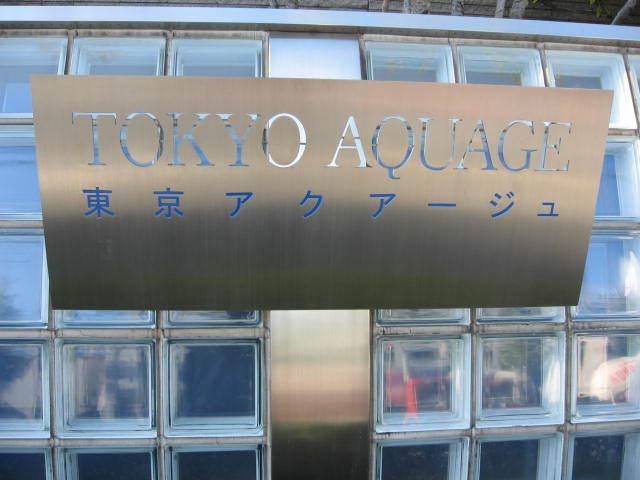 東京アクアージュの看板