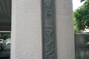 松栄戸越マンションの看板
