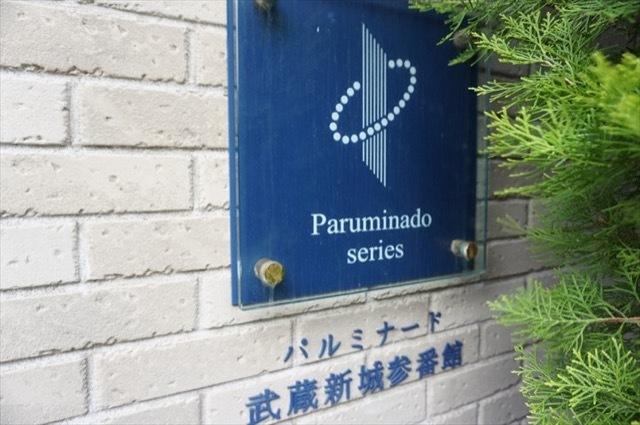 パルミナード武蔵新城3番館の看板