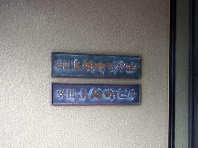 安田小網町マンションの看板
