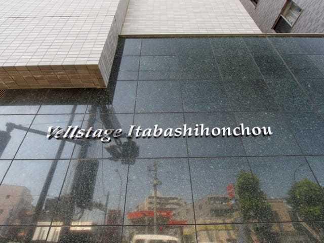 ヴェルステージ板橋本町の看板