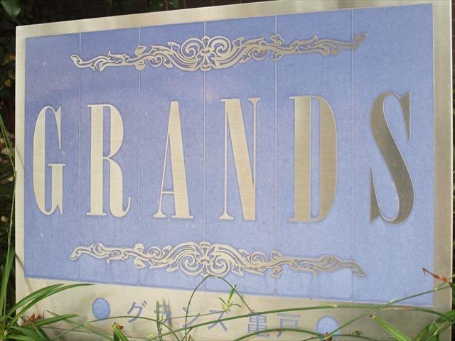 グランズ亀戸の看板
