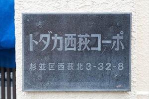 トダカ西荻コーポの看板