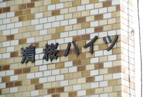 清桜ハイツの看板