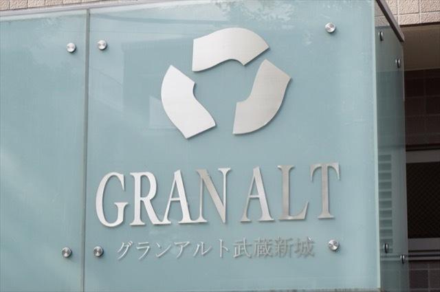グランアルト武蔵新城の看板