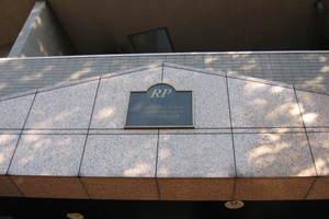 ロイヤルパレス高円寺の看板
