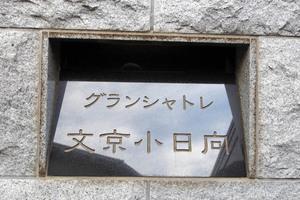 グランシャトレ文京小日向の看板