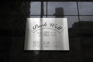 パークウェル千駄木弐番館の看板