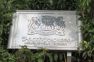 ライオンズマンション祐天寺の看板