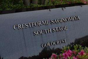 クレストフォルム鷺ノ宮サウスステージの看板