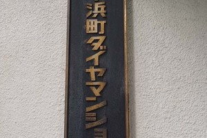 ニュー浜町ダイヤマンションの看板