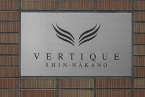 ヴェルティーク新中野の看板