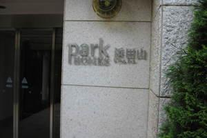 パークホームズ浜田山レヴェイユの看板