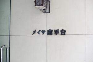 メイサ南平台の看板