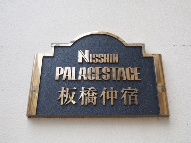 日神パレステージ板橋仲宿の看板