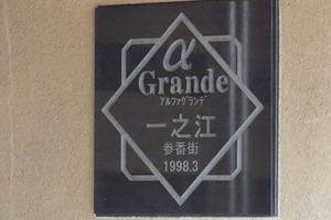 アルファグランデ一之江参番街の看板