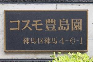 コスモ豊島園の看板