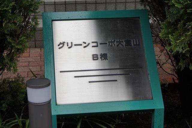 グリーンコーポ大倉山(A〜C棟)の看板