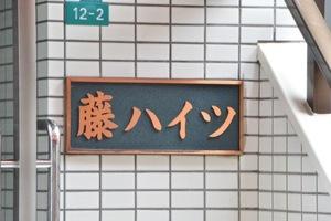藤ハイツ(江戸川区)の看板