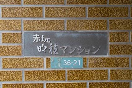 赤提明穂マンションの看板