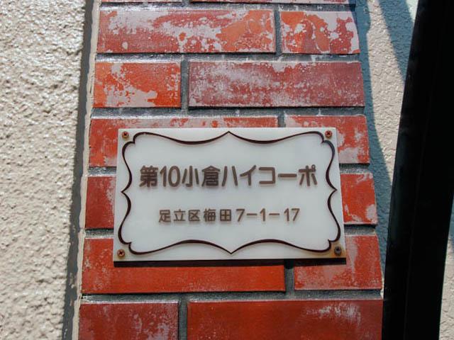 第10小倉ハイコーポの看板