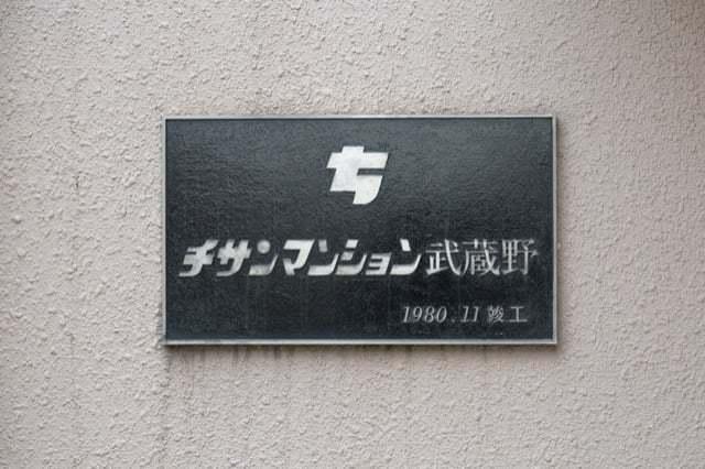 チサンマンション武蔵野の看板
