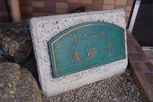 ドムール浅草2の看板
