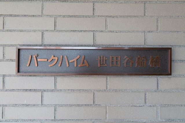 パークハイム世田谷船橋の看板