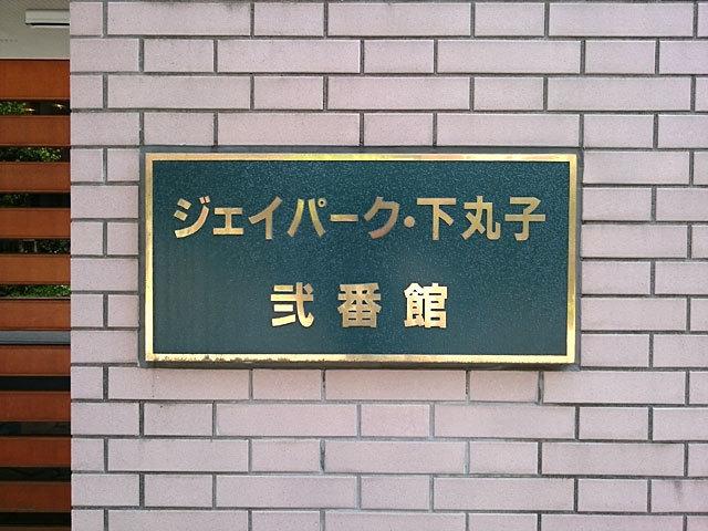 ジェイパーク下丸子弐番館の看板