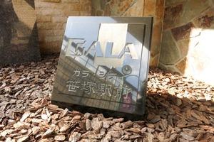 ガラシティ笹塚駅前の看板