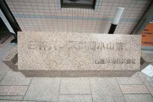 日神パレス武蔵小山第2の看板