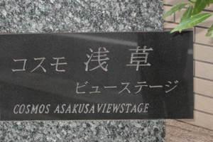 コスモ浅草ビューステージの看板