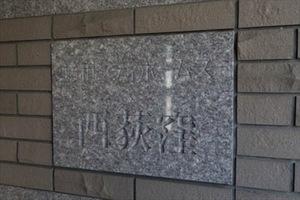 藤和シティホームズ西荻窪の看板