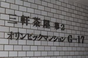 三軒茶屋第2オリンピックマンションの看板