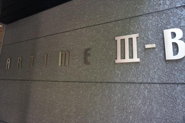 グロスヴュースクエアアルタイム3の看板