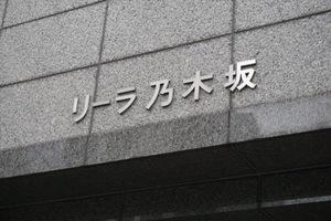 リーラ乃木坂の看板