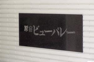 原宿ビューパレーの看板