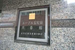 ルーブル五反田弐番館の看板