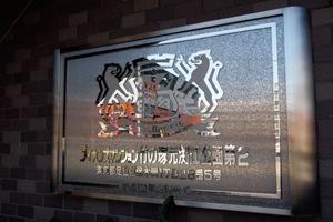 ライオンズマンション竹の塚元渕江公園第2の看板