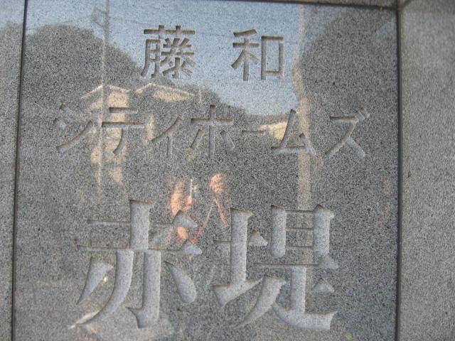 藤和シティホームズ赤堤の看板