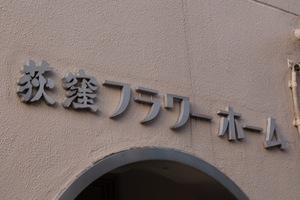 荻窪フラワーホームの看板